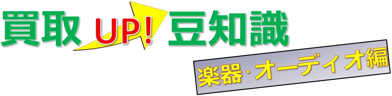 買取UP豆知識 楽器・オーディオ編