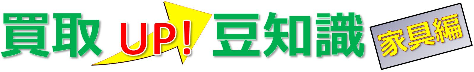 買取UP豆知識 家具編