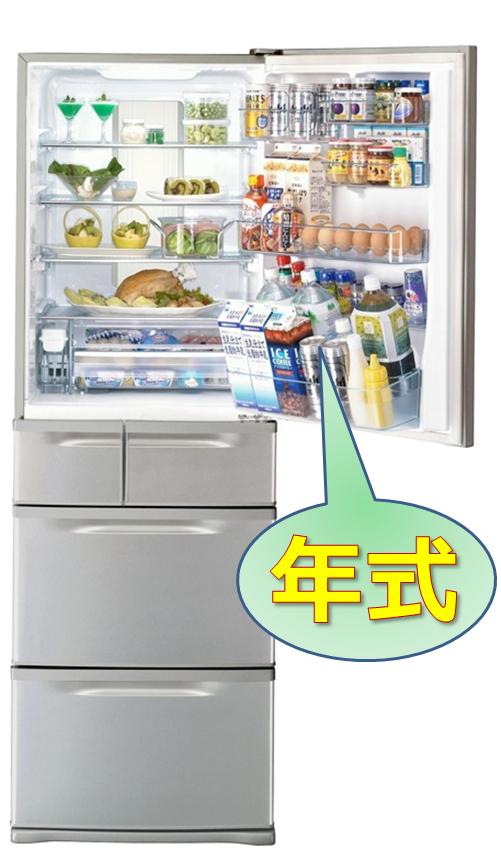 冷蔵庫 年式