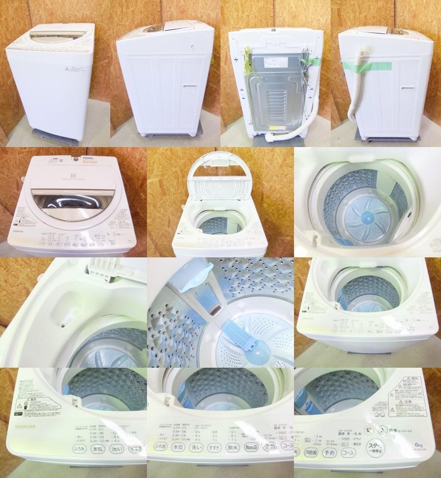 洗濯機 AW-6G2