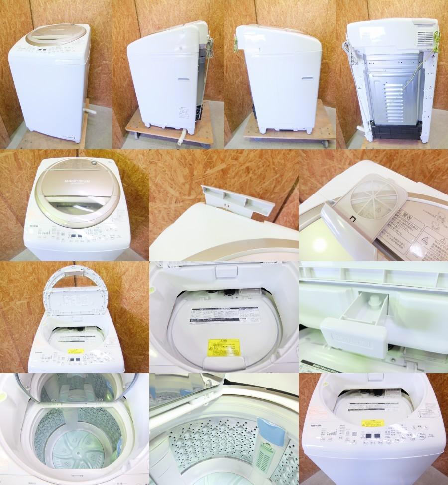 洗濯機 AW-9V3M